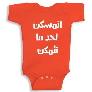 Twinkle Hands Arabic Baby Onesie, Bodysuit, Romper