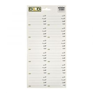 Compap 12 Pcs Arabic Name Label - Pack Of 10