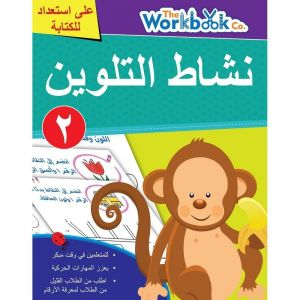 Little Kitabbi - Arabic Colouring and Activity Book - 2
