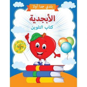 Pegasus - Alphabet Colouring Book - Arabic