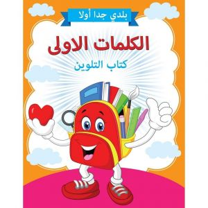 Pegasus - First Words Colouring Book - Arabic