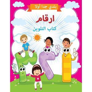 Pegasus - Numbers Colouring Book - Arabic