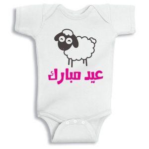 Twinkle Hands Pink Arabic Eid Adha Mubarak Onesie