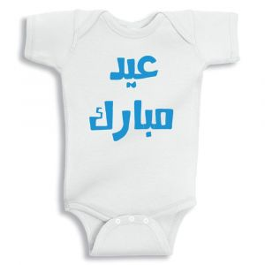 Twinkle Hands Eid Mubarak Baby Onesie - White/Blue