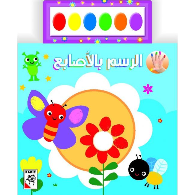 Dar Rabie Publishing - Draw With Your Fingers 2