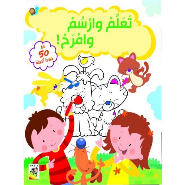 Dar Rabie Publishing - Learn And Enjoy Draw