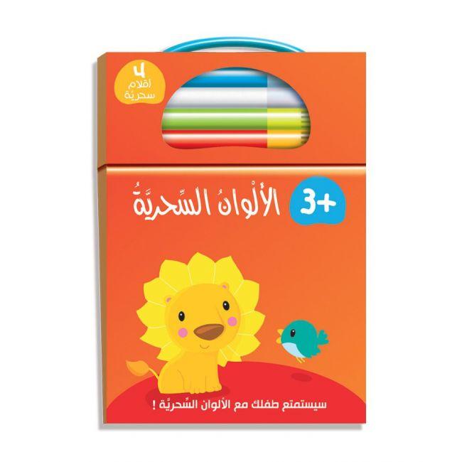 Dar Rabie Publishing - Magic Coloring 1