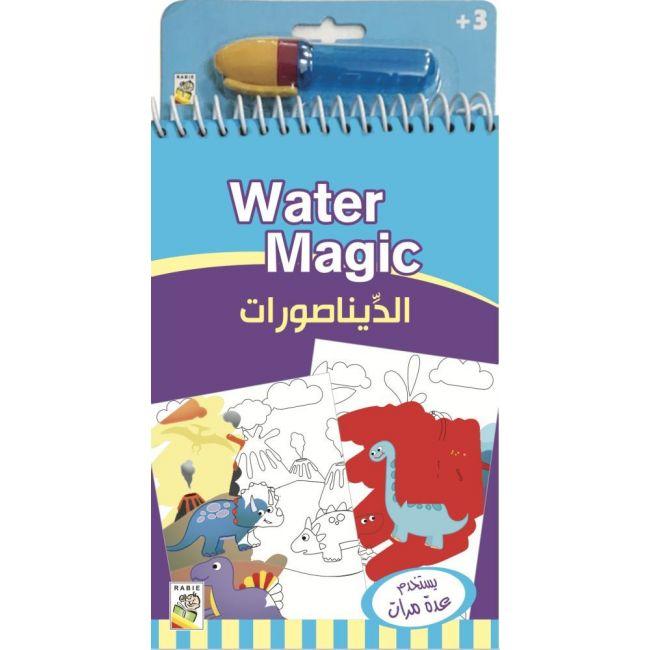 Dar Rabie Publishing - Magic Water Dinasours