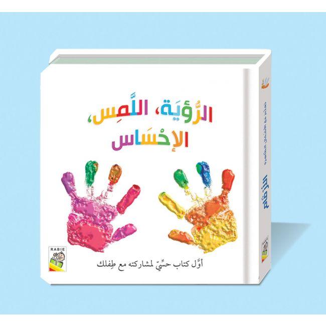 Dar Rabie Publishing - See Touch Feel