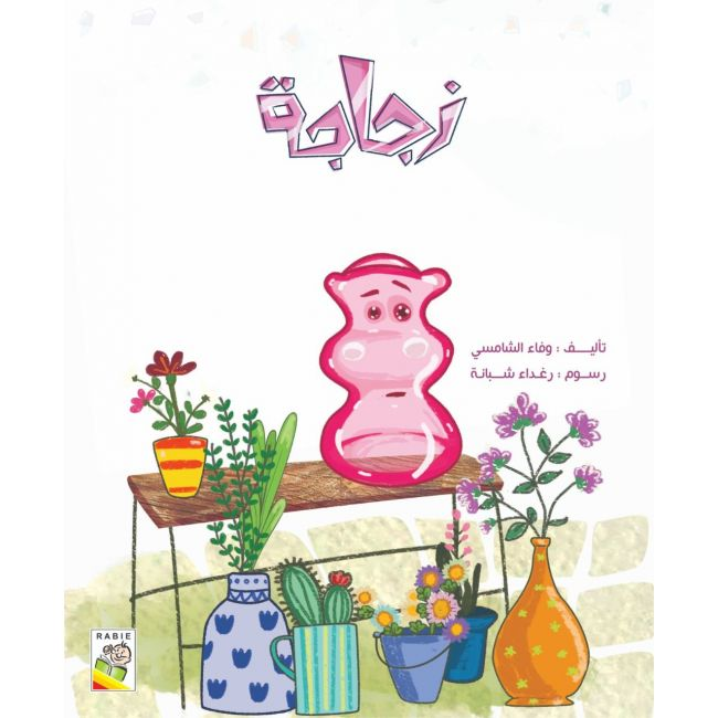Dar Rabie Publishing - The Glass 103