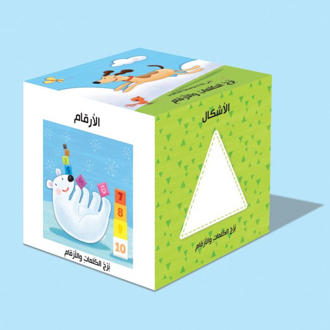 Dar Rabie Publishing - Tower Of Words And Numbers