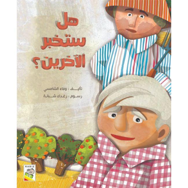 Dar Rabie Publishing - Will You Tell Anyone 103