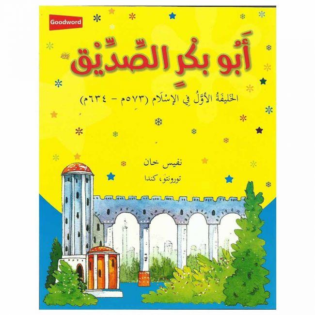 Goodword - Abu Backer Sidheek Arabic