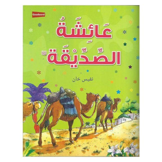 Goodword - Aisha Siddiqa Arabic