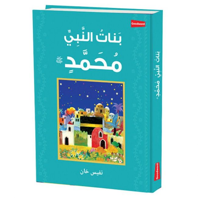 Goodword - Banath Nabi Mohamed Sw