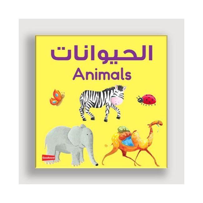 Goodword - Board Book Al Hayavanath