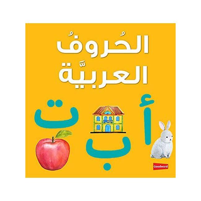 Goodword - Board Book Al Huroof Al Arabiya
