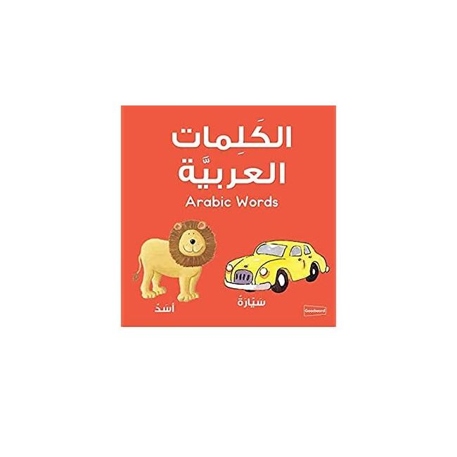 Goodword - Board Book Al Kalimath Al Arabiya
