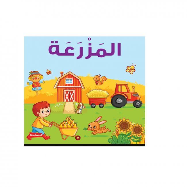 Goodword - Board Book Al Mazrah