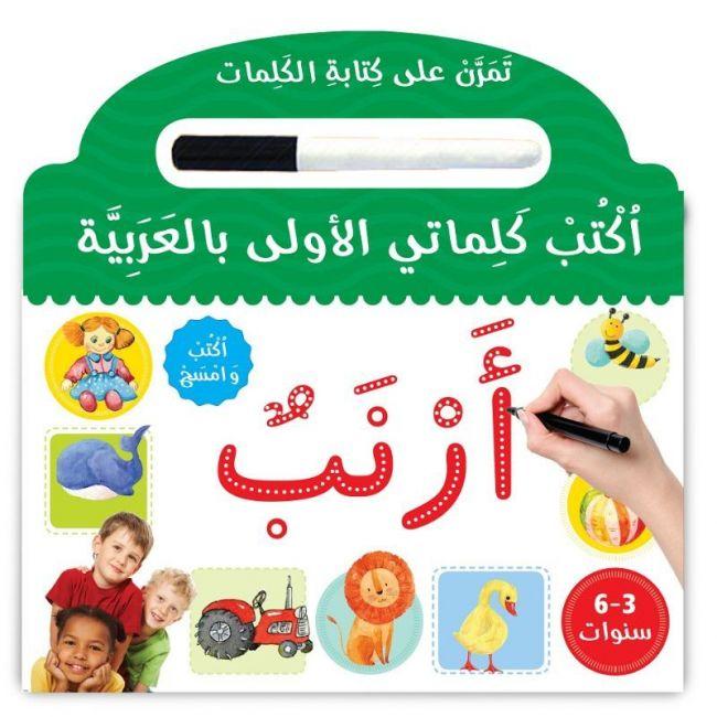 Goodword - Board Book Ikthub Kalimathi Al Awal