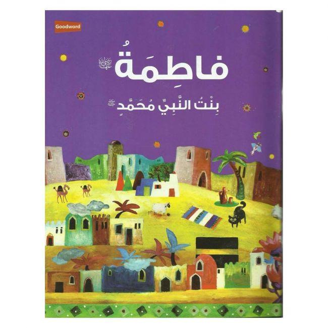 Goodword - Fathimah Bint Nabi Muhammad Arabic