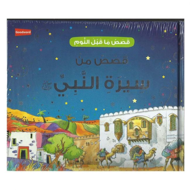 Goodword - G N Stories From The Life Of Ph Muhammad Arabic