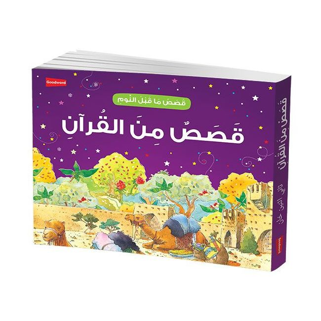 Goodword - G N Stories From The Quran Arabic