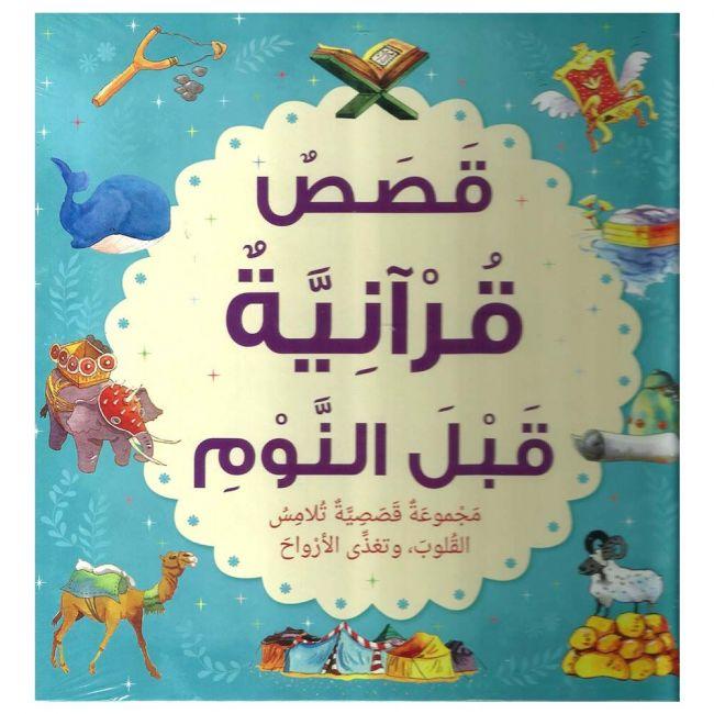 Goodword - Kassas Quraniya Kabel Noum