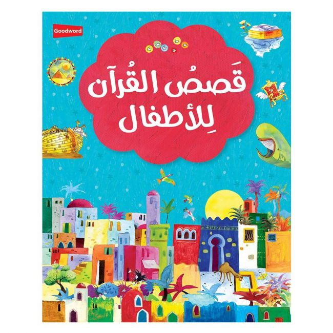 Goodword - My First Quran Story Book Arabic
