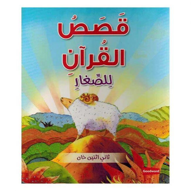 Goodword - Qassas Al Quran Li Saeer