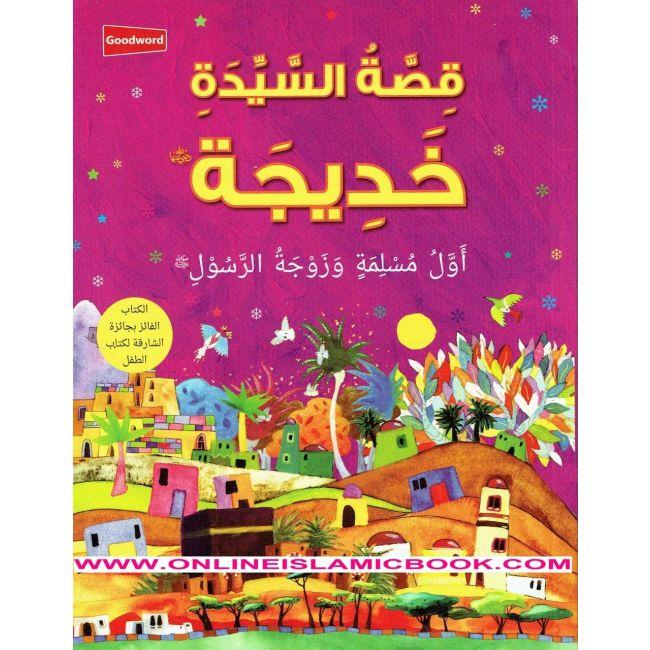 Goodword - Qissat Sayyidat Khadija