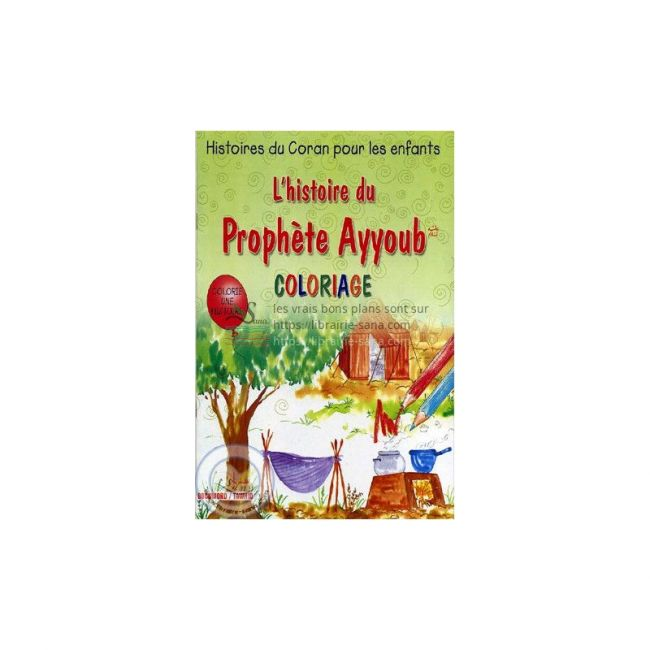 Goodword - The Ph Ayyoub A Coloring Book French