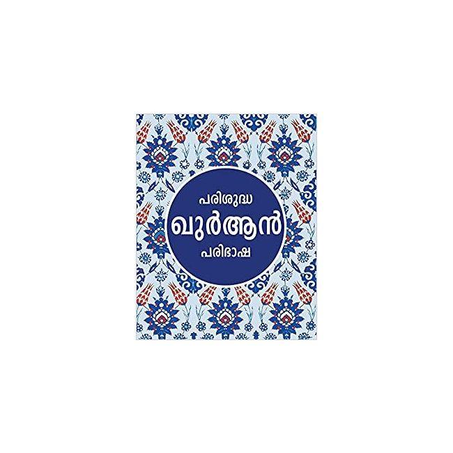 Goodword - The Quran Malayalam