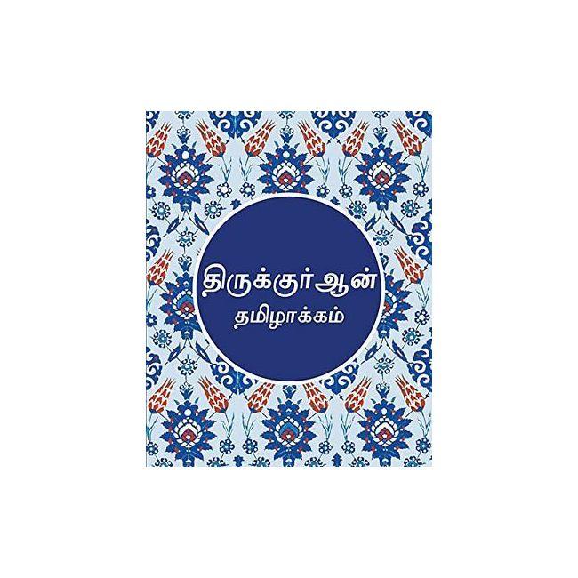 Goodword - The Quran Tamil