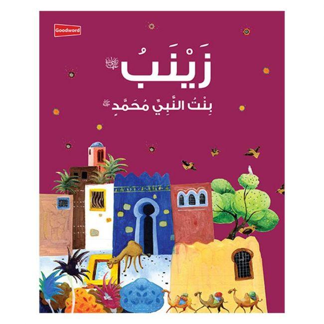 Goodword - Zainab Bint Nabi Muhammad Arabic